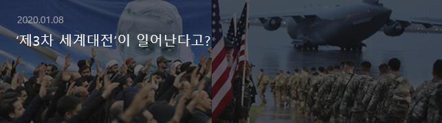 '제3차 세계대전'이 일어난다고?