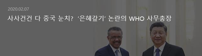 '은혜갚기' 논란의 WHO 사무총장