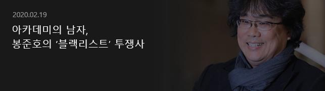 봉준호의 '블랙리스트' 투쟁사