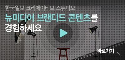한국일보 스튜디오