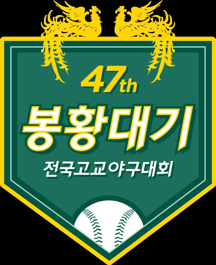 47th 봉황대기 전국고교야구대회