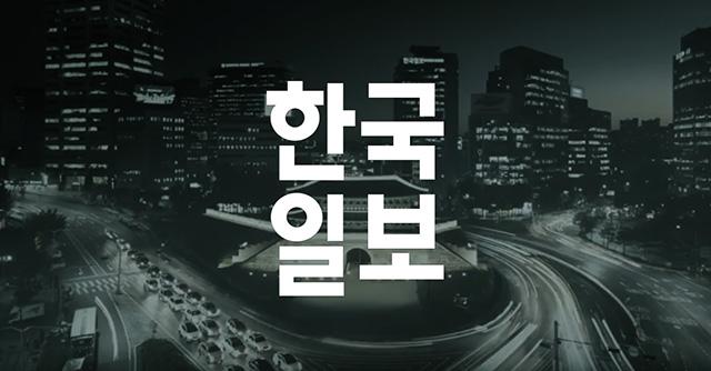 한국일보: 과학 - cover